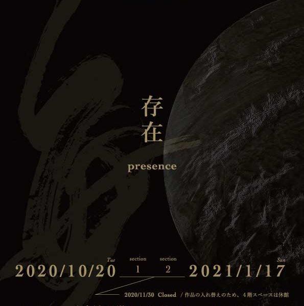 杉田廣貴展 小倉城 2020