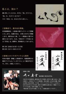 2020/10/20-2021/1/17 杉田廣貴展 in 小倉城