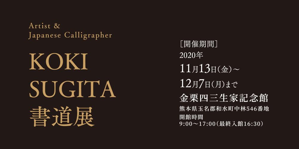 杉田廣貴 書道展 2020, 金栗四三生家記念館
