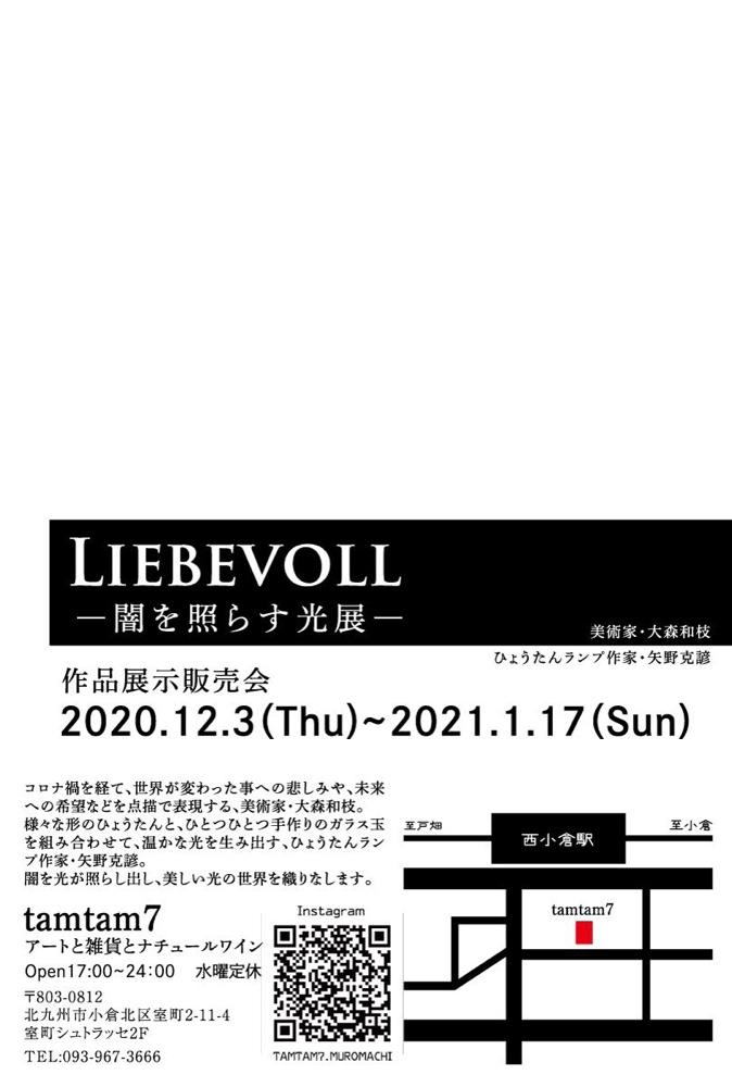 LIEBEVOLL - 闇を照らす光展 -