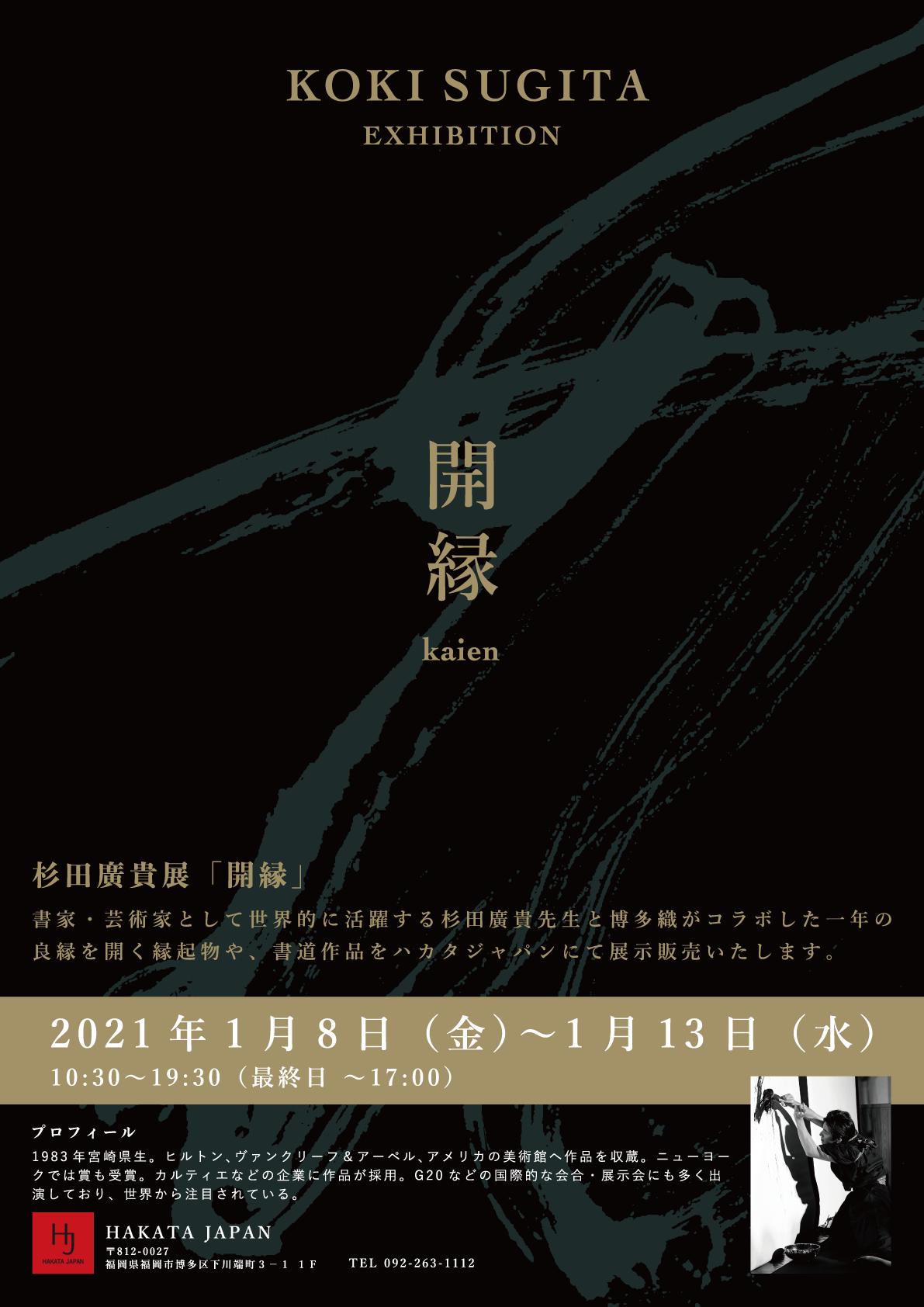 杉田廣貴展 「開縁」2021