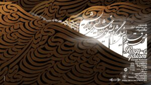 イランユネスコ主催 シルクロードの書家展