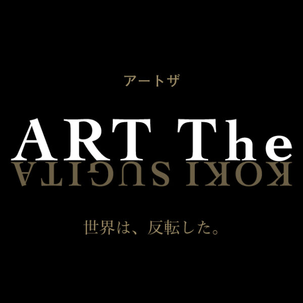 ART The / KOKI SUGITA 公式通販サイト オープン