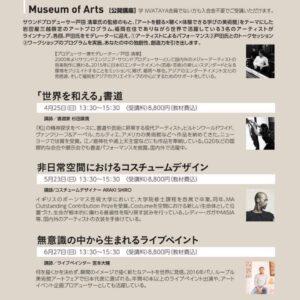 岩田屋三越 アートスクール