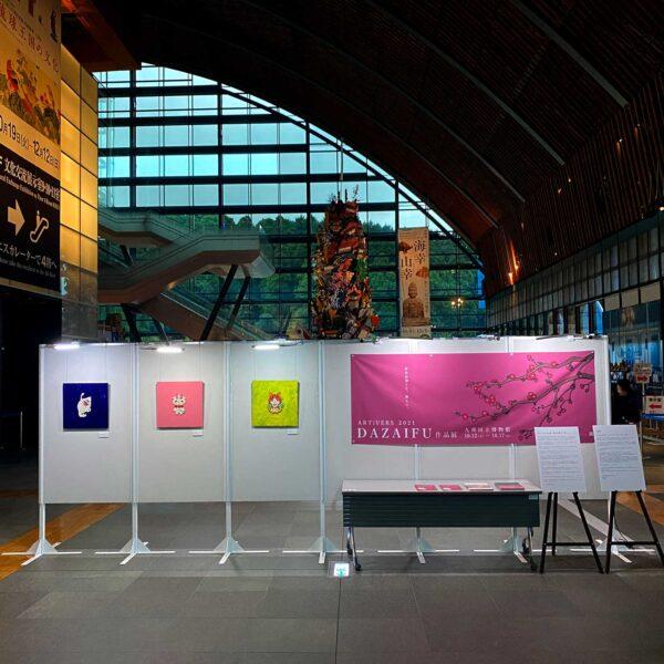 九州国立博物館 展示開催